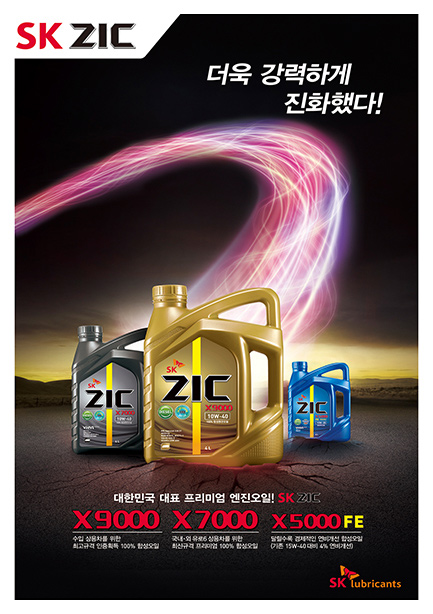 HDDO Engine Oil Poster